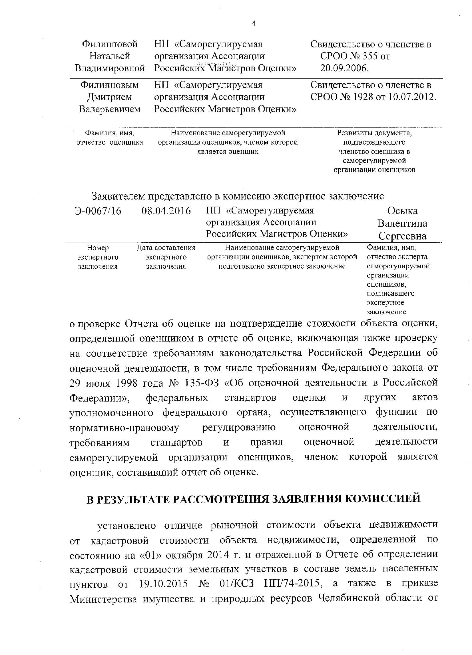 документы подтверждающие недостоверность сведений об объекте недвижимости